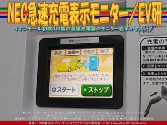 NEC急速充電表示モニター/EV研02