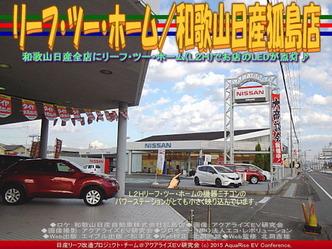 リーフ・ツー・ホーム/和歌山日産狐島店02