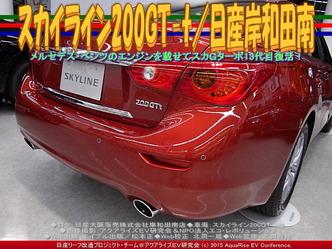 スカイライン200GT-t/日産岸和田南02