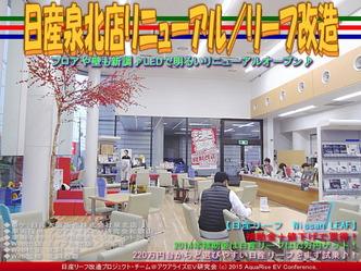 日産泉北店リニューアル(3)/リーフ改造01