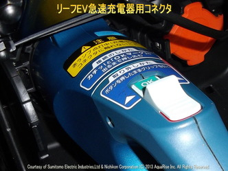 日産リーフ改造・リーフEV急速充電器用コネクタ(急速充電コネクター)画像3