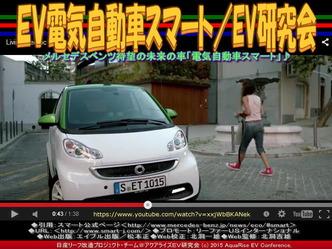 EV電気自動車スマート(2)/EV研究会01