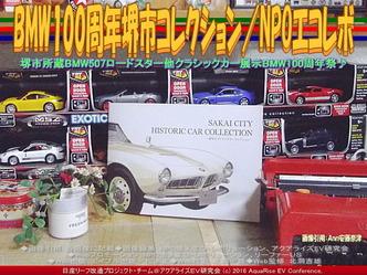 BMW百周年堺市コレクション(2)/エコレボ画像01