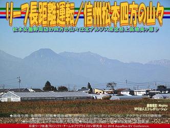 リーフ長距離運転/信州松本四方の山々02
