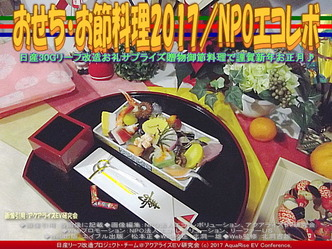 御節料理2017丁酉/NPOエコレボ画像03