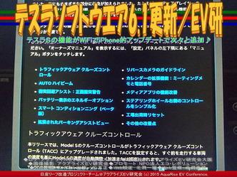 テスラソフトウエア6.1更新/リーフEV研05