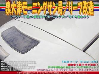 泉大津モーニングサン号(3)/リーフ改造02