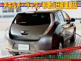 EVパワーステーション/和歌山日産狐島店@日産リーフ改造 05