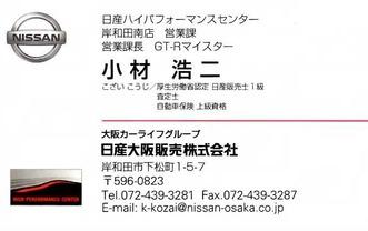 小材課長名刺/GT-R/日産大阪岸和田南店 ▼ここをクリックで640x350pxls.に拡大します。