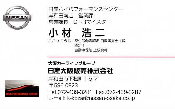 小材課長名刺/リーフカスタム@日産大阪岸和田南 ▼ここをクリックで640x350pxls.に拡大します。