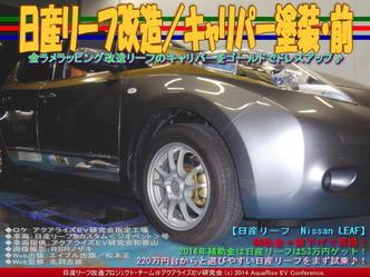日産リーフ改造/キャリパー塗装・前02