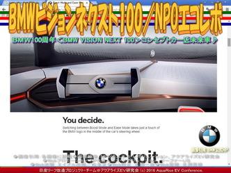 BMWビジョンネクスト100(4)/NPOエコレボ03