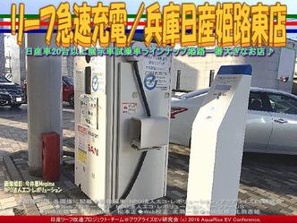 リーフ急速充電/兵庫日産姫路東店03
