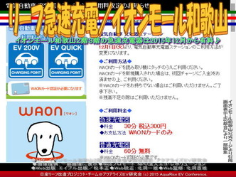 リーフ急速充電(3)/イオンモール和歌山04