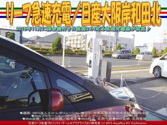 リーフ急速充電/日産大阪岸和田北03