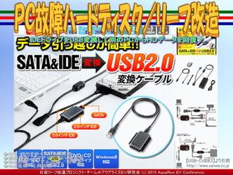PC故障ハードディスク(2)/リーフ改造04