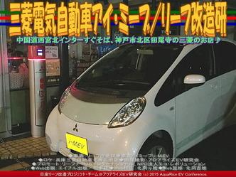 三菱電気自動車アイ・ミーブ/リーフ改造研03
