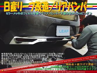 日産リーフ改造/リアバンパー@アクアライズEV研究会07
