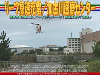 リーフ急速充電/加古川医療センター03