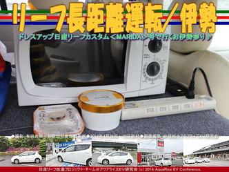 リーフ長距離運転/伊勢ドライブ@リーフ改造02