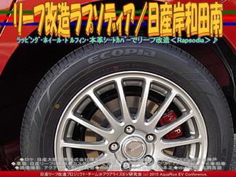 リーフ改造ラプソディア(3)/日産岸和田南03