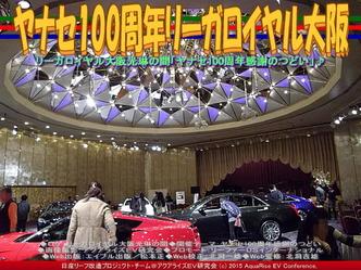 ヤナセ100周年リーガロイヤル大阪04