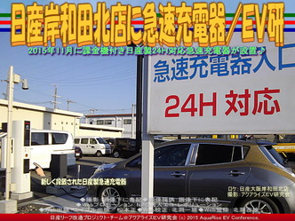 日産岸和田北店に急速充電器/EV研04