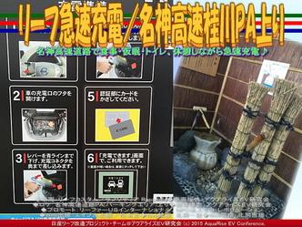 リーフ急速充電/名神高速桂川PA上り02