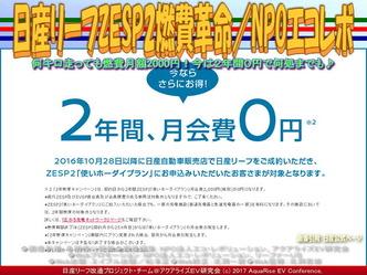 日産リーフZESP2燃費革命(3)/NPOエコレボ画像01