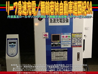 リーフ急速充電/舞鶴若狭自動車道西紀SA01