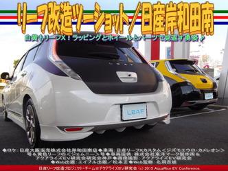 リーフ改造ツーショット/日産岸和田南05