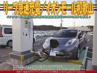リーフ急速充電(3)/イオンモール和歌山02