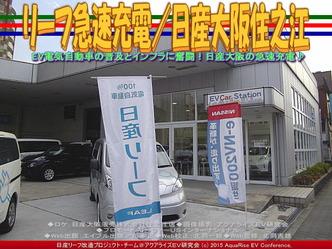 リーフ急速充電/日産大阪住之江02