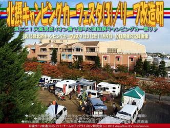 北摂キャンピングカーフェスタ(3)/リーフ改造研01
