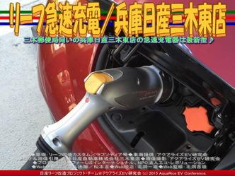 リーフ急速充電/兵庫日産三木東店03