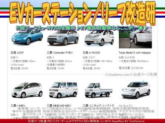 EVカーステーション(4)/リーフ改造研03