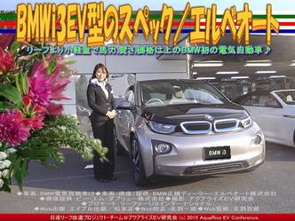 BMWi3EV型のスペック/エルベオート04