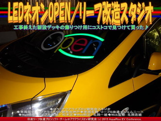 LEDネオンOPEN(2)/リーフ改造スタジオ02