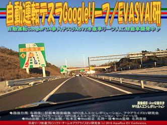 自動運転テスラGoogleリーフ/EVASVAI研02