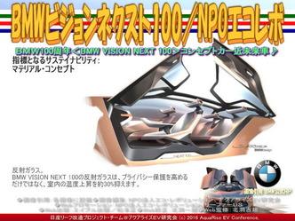 BMWビジョンネクスト100(5)/NPOエコレボ01