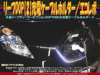リーフDOP【2】充電ケーブルホルダー(5)/エコレボ画像01