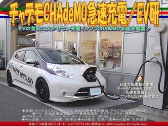 チャデモCHAdeMO急速充電(2)/EV研01
