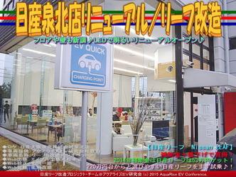日産泉北店リニューアル(2)/リーフ改造03