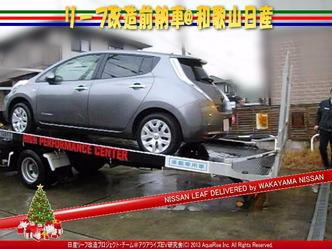 リーフ改造前納車09@日産リーフ改造 日産リーフ画像をクリックで640x480pxlsに拡大します。 (c)2013 アクアライズ日産リーフ改造プロジェクトチーム