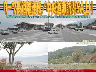 リーフ長距離運転/中央道諏訪湖SA上り01
