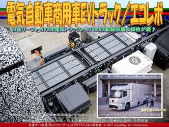 EVトラックとリチウムイオン電池/エコレボ画像01
