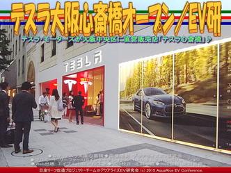 テスラ大阪心斎橋オープン/EV研01 ▼クリックで640x480に拡大