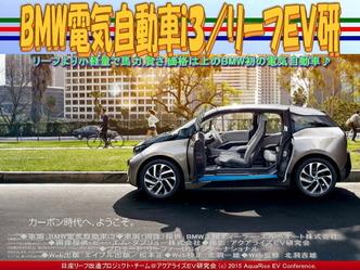 BMW電気自動車i3(6)/リーフEV研04