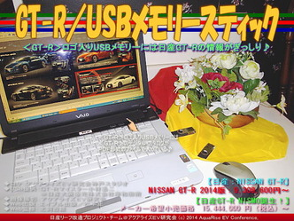 GT-R/USBメモリースティック08