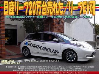 新生リーフIDS世界制覇/日産リーフ改造研04